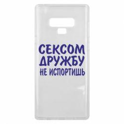 Чехол для Samsung Note 9 СЕКСОМ ДРУЖБУ НЕ ИСПОРТИШЬ
