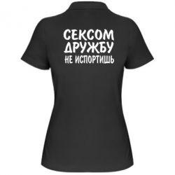 Женская футболка поло СЕКСОМ ДРУЖБУ НЕ ИСПОРТИШЬ - FatLine