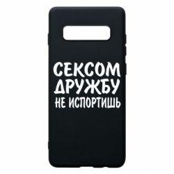 Чехол для Samsung S10+ СЕКСОМ ДРУЖБУ НЕ ИСПОРТИШЬ