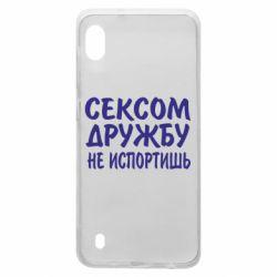Чехол для Samsung A10 СЕКСОМ ДРУЖБУ НЕ ИСПОРТИШЬ