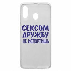 Чехол для Samsung A20 СЕКСОМ ДРУЖБУ НЕ ИСПОРТИШЬ