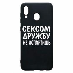 Чехол для Samsung A30 СЕКСОМ ДРУЖБУ НЕ ИСПОРТИШЬ