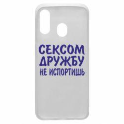 Чехол для Samsung A40 СЕКСОМ ДРУЖБУ НЕ ИСПОРТИШЬ
