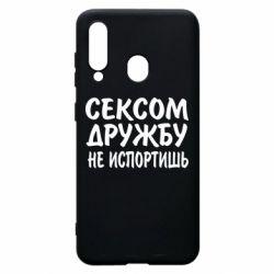 Чехол для Samsung A60 СЕКСОМ ДРУЖБУ НЕ ИСПОРТИШЬ