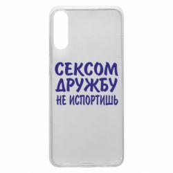 Чехол для Samsung A70 СЕКСОМ ДРУЖБУ НЕ ИСПОРТИШЬ