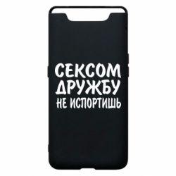 Чехол для Samsung A80 СЕКСОМ ДРУЖБУ НЕ ИСПОРТИШЬ