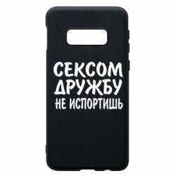 Чехол для Samsung S10e СЕКСОМ ДРУЖБУ НЕ ИСПОРТИШЬ
