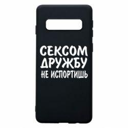 Чехол для Samsung S10 СЕКСОМ ДРУЖБУ НЕ ИСПОРТИШЬ