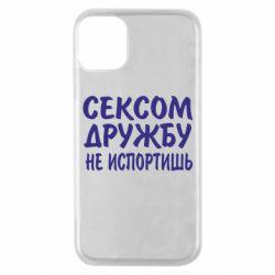 Чехол для iPhone 11 Pro СЕКСОМ ДРУЖБУ НЕ ИСПОРТИШЬ