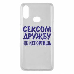 Чехол для Samsung A10s СЕКСОМ ДРУЖБУ НЕ ИСПОРТИШЬ