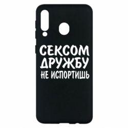 Чехол для Samsung M30 СЕКСОМ ДРУЖБУ НЕ ИСПОРТИШЬ