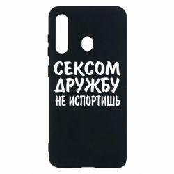Чехол для Samsung M40 СЕКСОМ ДРУЖБУ НЕ ИСПОРТИШЬ