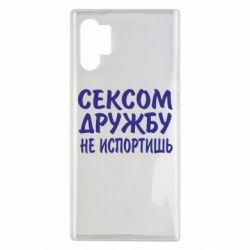 Чехол для Samsung Note 10 Plus СЕКСОМ ДРУЖБУ НЕ ИСПОРТИШЬ