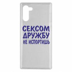 Чехол для Samsung Note 10 СЕКСОМ ДРУЖБУ НЕ ИСПОРТИШЬ
