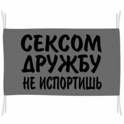 Флаг СЕКСОМ ДРУЖБУ НЕ ИСПОРТИШЬ