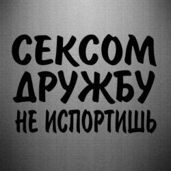 Наклейка СЕКСОМ ДРУЖБУ НЕ ИСПОРТИШЬ - FatLine