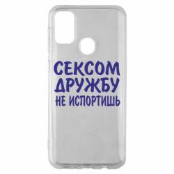Чехол для Samsung M30s СЕКСОМ ДРУЖБУ НЕ ИСПОРТИШЬ