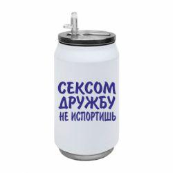 Термобанка 350ml СЕКСОМ ДРУЖБУ НЕ ИСПОРТИШЬ