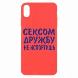 Чехол для iPhone X/Xs СЕКСОМ ДРУЖБУ НЕ ИСПОРТИШЬ