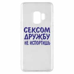 Чехол для Samsung S9 СЕКСОМ ДРУЖБУ НЕ ИСПОРТИШЬ