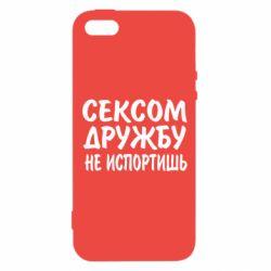 Чехол для iPhone5/5S/SE СЕКСОМ ДРУЖБУ НЕ ИСПОРТИШЬ