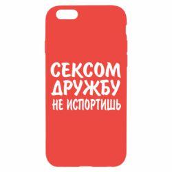 Чехол для iPhone 6/6S СЕКСОМ ДРУЖБУ НЕ ИСПОРТИШЬ