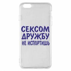Чехол для iPhone 6 Plus/6S Plus СЕКСОМ ДРУЖБУ НЕ ИСПОРТИШЬ