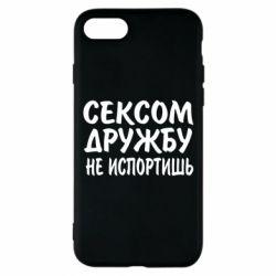 Чехол для iPhone 7 СЕКСОМ ДРУЖБУ НЕ ИСПОРТИШЬ