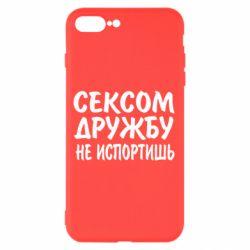 Чехол для iPhone 7 Plus СЕКСОМ ДРУЖБУ НЕ ИСПОРТИШЬ