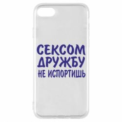 Чехол для iPhone 8 СЕКСОМ ДРУЖБУ НЕ ИСПОРТИШЬ