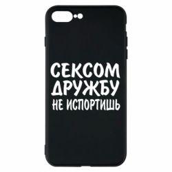 Чехол для iPhone 8 Plus СЕКСОМ ДРУЖБУ НЕ ИСПОРТИШЬ