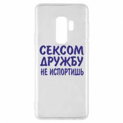 Чехол для Samsung S9+ СЕКСОМ ДРУЖБУ НЕ ИСПОРТИШЬ