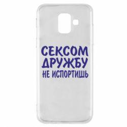 Чехол для Samsung A6 2018 СЕКСОМ ДРУЖБУ НЕ ИСПОРТИШЬ