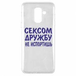 Чехол для Samsung A6+ 2018 СЕКСОМ ДРУЖБУ НЕ ИСПОРТИШЬ