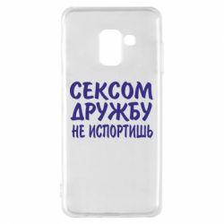 Чехол для Samsung A8 2018 СЕКСОМ ДРУЖБУ НЕ ИСПОРТИШЬ