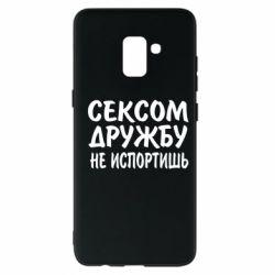 Чехол для Samsung A8+ 2018 СЕКСОМ ДРУЖБУ НЕ ИСПОРТИШЬ