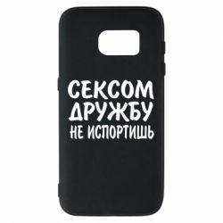 Чехол для Samsung S7 СЕКСОМ ДРУЖБУ НЕ ИСПОРТИШЬ