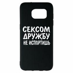 Чехол для Samsung S7 EDGE СЕКСОМ ДРУЖБУ НЕ ИСПОРТИШЬ