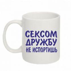 Кружка 320ml СЕКСОМ ДРУЖБУ НЕ ИСПОРТИШЬ - FatLine