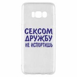 Чехол для Samsung S8 СЕКСОМ ДРУЖБУ НЕ ИСПОРТИШЬ