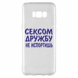 Чехол для Samsung S8+ СЕКСОМ ДРУЖБУ НЕ ИСПОРТИШЬ