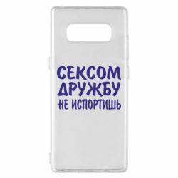 Чехол для Samsung Note 8 СЕКСОМ ДРУЖБУ НЕ ИСПОРТИШЬ