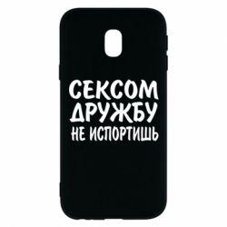 Чехол для Samsung J3 2017 СЕКСОМ ДРУЖБУ НЕ ИСПОРТИШЬ