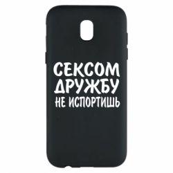 Чехол для Samsung J5 2017 СЕКСОМ ДРУЖБУ НЕ ИСПОРТИШЬ