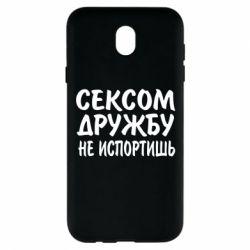 Чехол для Samsung J7 2017 СЕКСОМ ДРУЖБУ НЕ ИСПОРТИШЬ