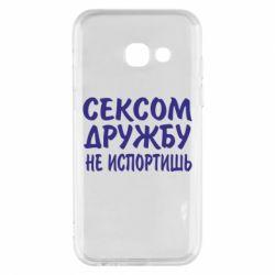 Чехол для Samsung A3 2017 СЕКСОМ ДРУЖБУ НЕ ИСПОРТИШЬ