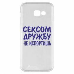 Чехол для Samsung A5 2017 СЕКСОМ ДРУЖБУ НЕ ИСПОРТИШЬ