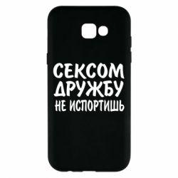 Чехол для Samsung A7 2017 СЕКСОМ ДРУЖБУ НЕ ИСПОРТИШЬ