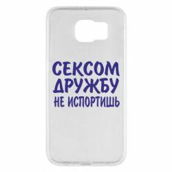 Чехол для Samsung S6 СЕКСОМ ДРУЖБУ НЕ ИСПОРТИШЬ