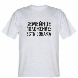 Мужская футболка Семейное положенеи: Есть собака